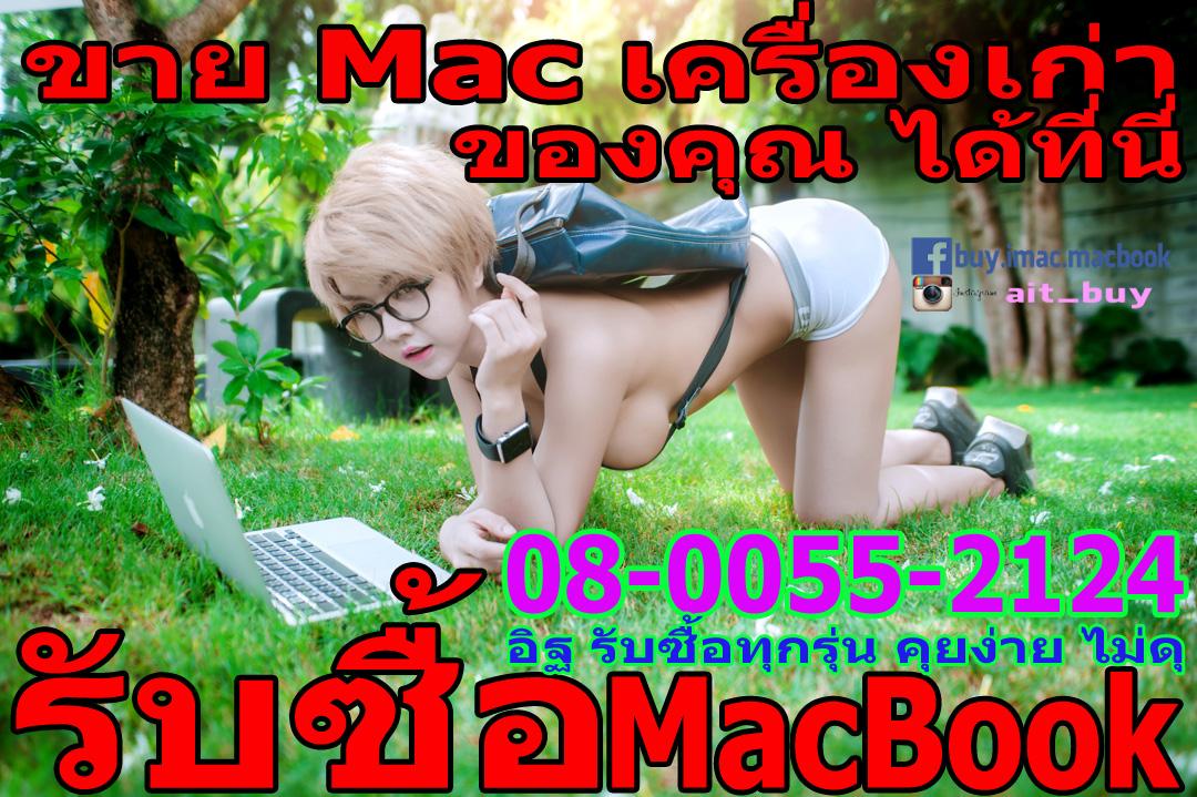 รับซื้อiMac, รับซื้อMacBook, รับซื้อMacBook Air, รับซื้อMacBook Pro, รับซื้อMac Mini, รับซื้อMac Pro,