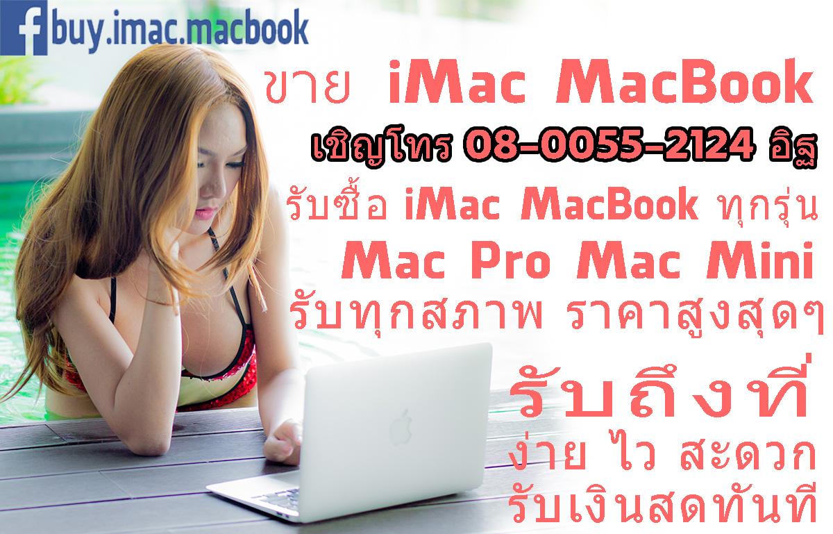 imac, macbook, จะขาย, มือสอง, ได้, ราคาเท่าไร, ?, ราคาmac, มือสอง, จะตกมากใหม, ที่ใหน, รับซื้อ, แมค, แมคบุ้ค, ไอแม็ค, มือสอง, โทรสอบถาม, ได้ที่นี่, 08-0055-2124 อิฐ, บริการ, รับซื้อ, ไอแมค, แมคบุ๊ค, ทุกรุ่น, ทุกสภาพ, เสีย, ก็รับ,