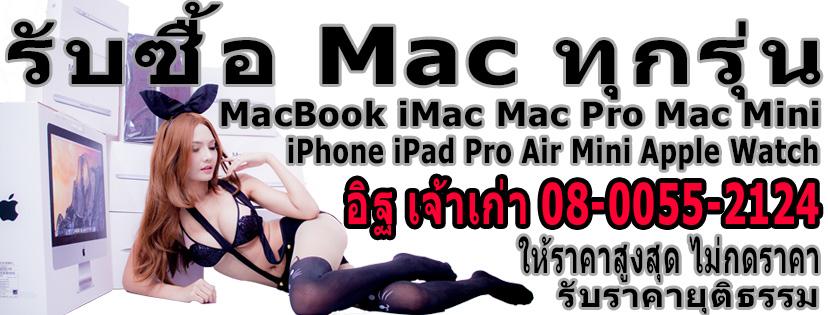 รับซื้อ, Mac, ทุกรุ่น, จ่ายสด, ให้ราคาสูงสุด, โทร 08-0055-2124 อิฐ, Mac Pro, Mac Air, iMac, Macintosh, คราสสิก, รุ่นเก่า, ให้ราคาดี, Mac, Classic, l, ll, lle, Mac, SE, Plsh, Cube, Vintage, Apple, ทุกรุ่น เสียแล้วก็รับ ใช้ไม่ได้ก็รับ คุยง่าย ไม่ดุ