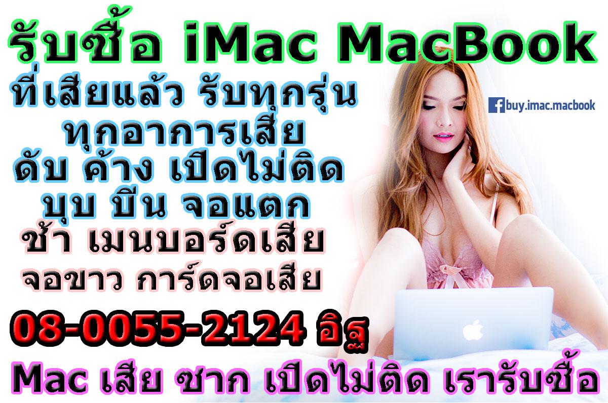รับซื้อ imac macbook ไอแม็ค แม็คบุ้ค ทุกรุ่น ทุกโฉมปี เสีย ก็รับ จ่ายเงินสด คุยง่าย นัดไว ไม่ต้องรอนาน มี facebook มี line 08-0055-2124 อิฐเจ้าเก่า ซื้อมานาน ชัดเจน จริงใจ โทรคุยจบราคาได้เลย