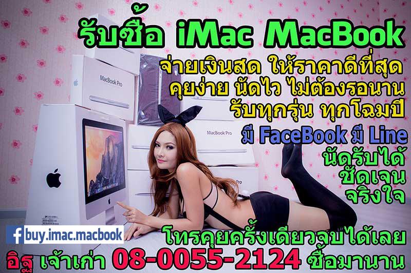 รับซื้อ, iMac, MacBook, ที่เสียแล้ว, รับทุกรุ่น, ทุกอาการเสีย, ดับ, ค้าง, เปิดไม่ติด, บุบ, บิ่น, จอแตก, ช้า, เมนบอร์ดเสีย, จอขาว, การ์ดจอเสีย, 08-0055-2124 อิฐ, Mac, เสีย, iMacเสีย, MacBookเสีย, ซาก, เปิดไม่ติด, เรารับซื้อ,