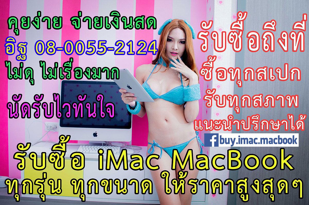 เช็คราคา, โทร 08-0055-2124 อิฐ, รับซื้อ, MacBook, Mac Pro, Apple, iMac, แจ้งราคา ทันที, มีหน้าร้าน, นัดรับได้, จ่ายสด, คุยง่าย, จบในที่เดียวได้เลยครับ
