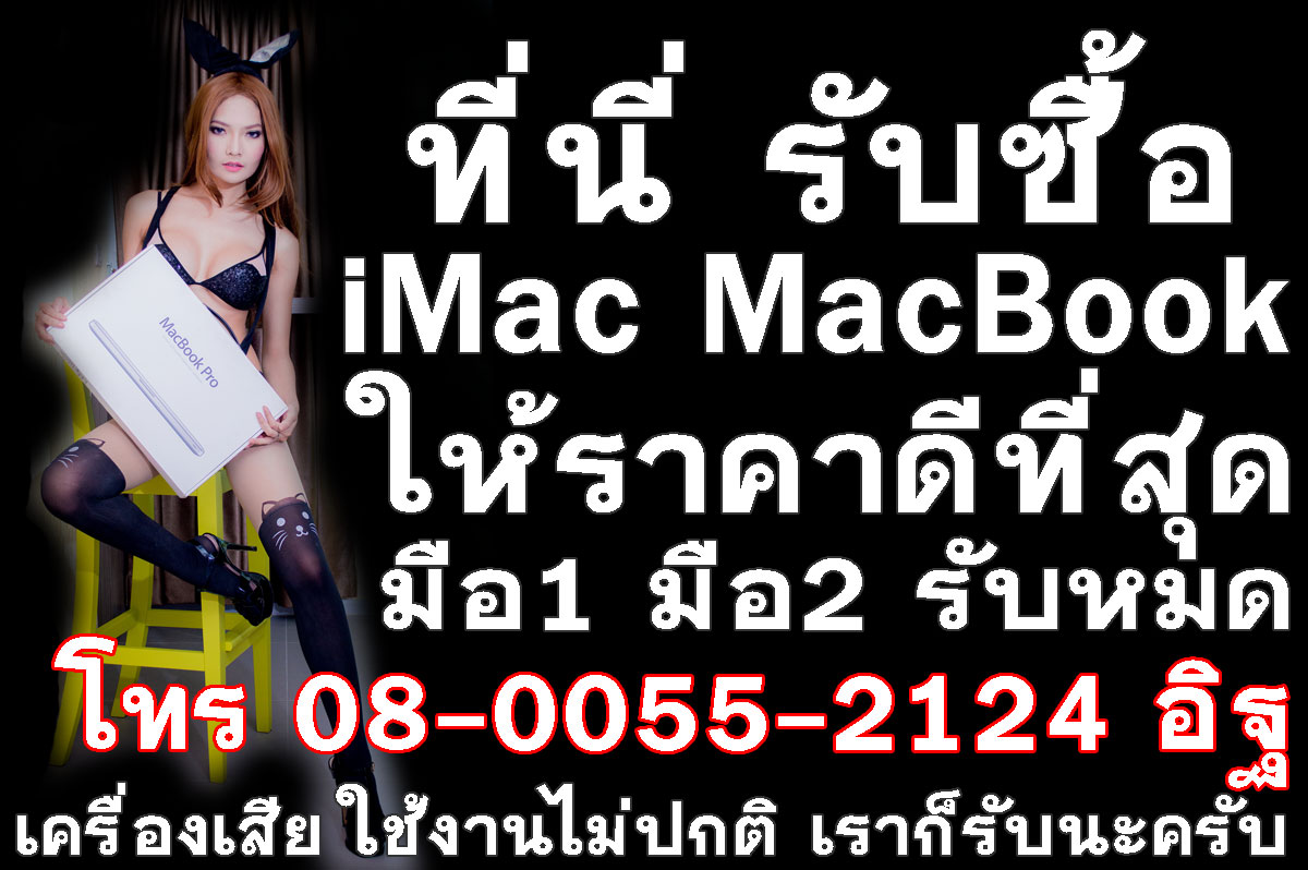 7, 7+, ทุกรุ่น, ทุกสภาพ, รับซื้อ, AiR, Apple, iMac, iPad mini, iPhone 5s, Mac, MacBook, Mac Mini, Mac Pro, Watch,