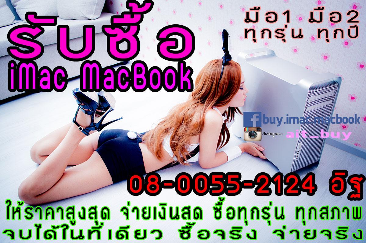 เช็คราคา, อยากขาย, macbook, imac, mac pro, mac mini, โทรมาเลย 08-0055-2124 อิฐเจ้าเก่า แจ้งราคาทันที ไม่มีรอเก้อ, รับซื้อ, ทุกรุ่น,