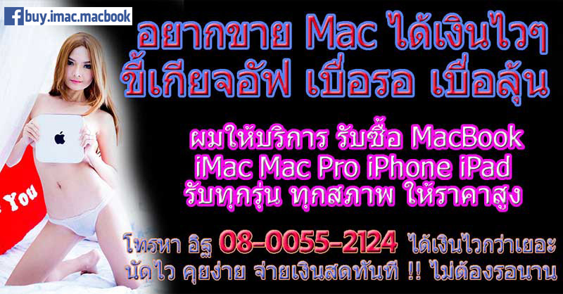 อยากขาย Mac Pro, AiR, iMac, MacBook, Mac Mini, Pro, ratina,