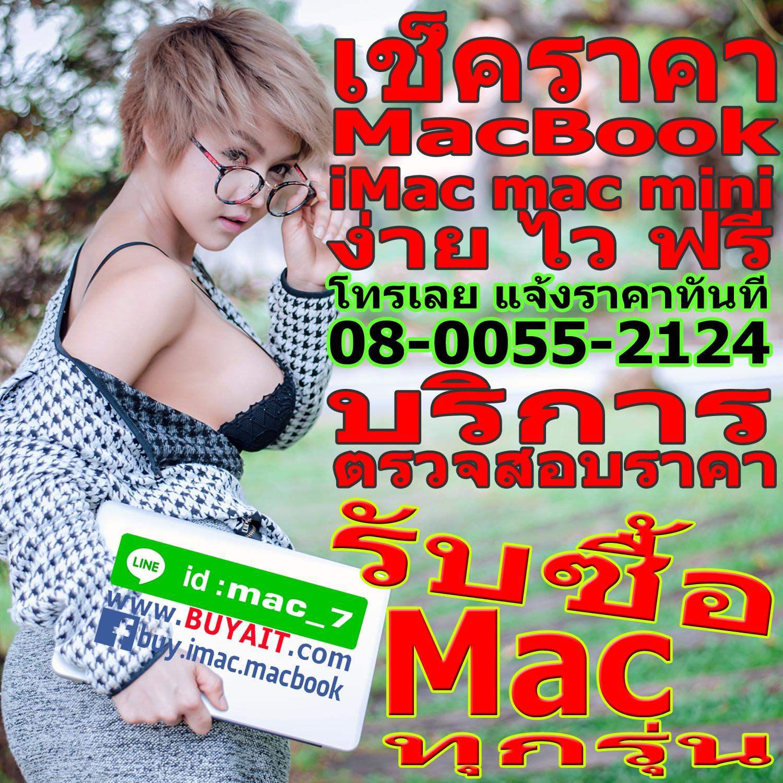 เช็คราคา ขาย macbook imac mac mini ง่าย ไว ฟรี โทรเลย แจ้งราคาทันที 08-0055-2124 บริการ ตรวจสอบ ราคา รับซื้อ mac ทุกรุ่น LINE = mac_7