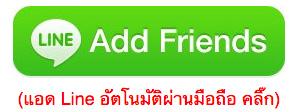 แอด ลาย รับซื้อ ขาย mac macbook imac