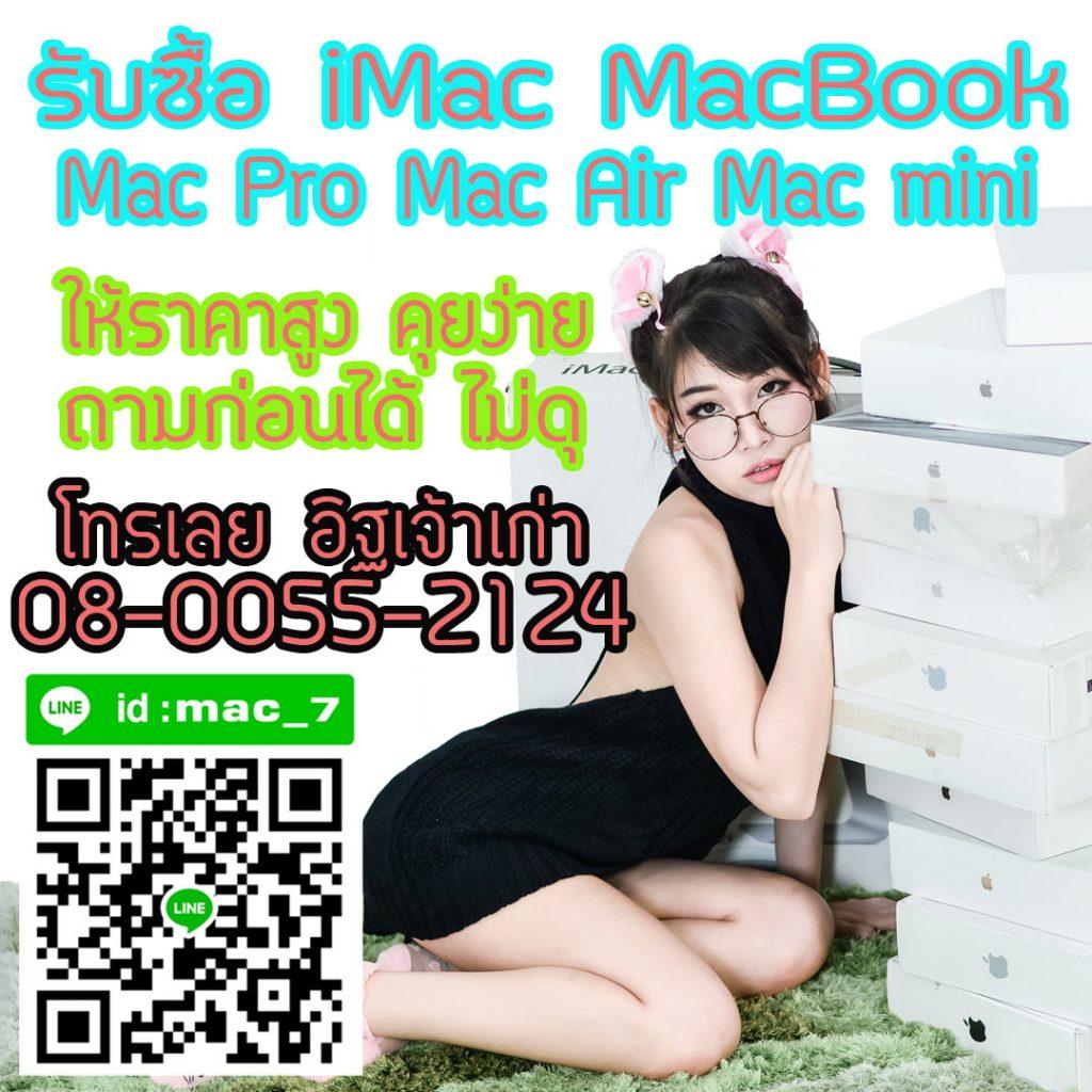 ขาย macbook ที่ไหนดี